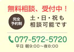 大津法務コンサルへ問い合わせる