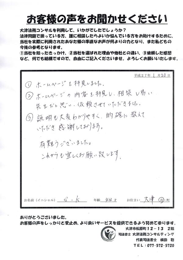 大津市の不動産の名義変更