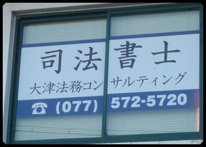 大津市 司法書士 大津法務コンサルティング7