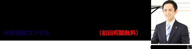 滋賀県大津市の司法書士 大津法務コンサル:相続・離婚・債務整理(借金問題、個人再生、自己破産)・会社設立・不動産登記・法人登記・成年後見
